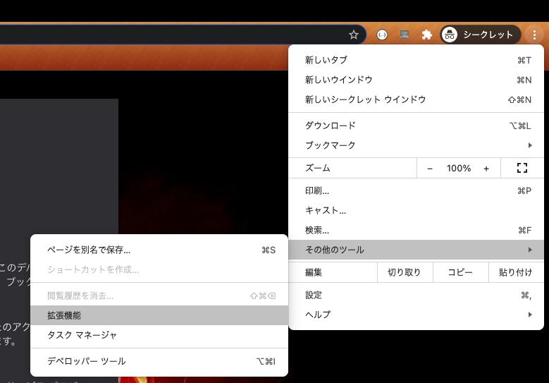 画像に alt 属性が指定されていません。ファイル名: chrome-extension-setting.png